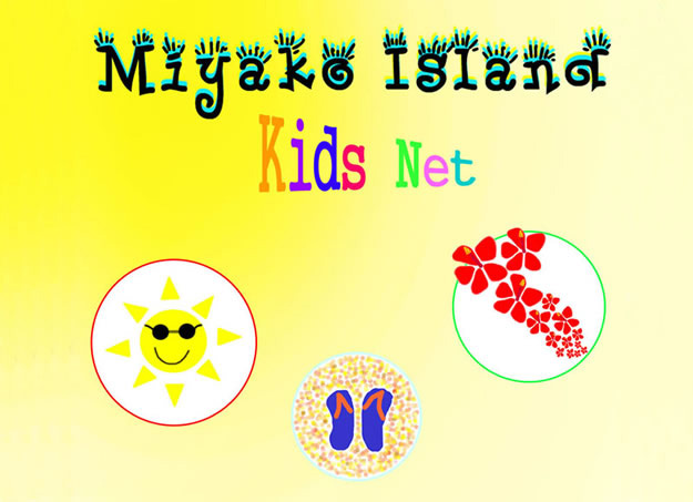 Miyakojima Kids Net International